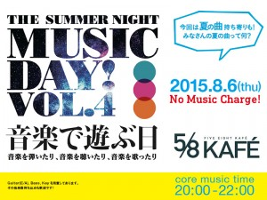 musicday4
