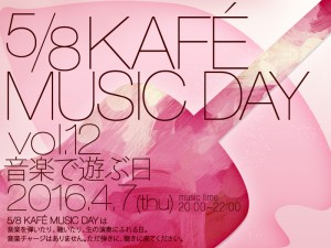 MUSICDAY12